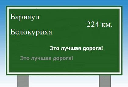 от Барнаула до Белокурихи.