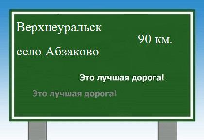 до села Абзаково