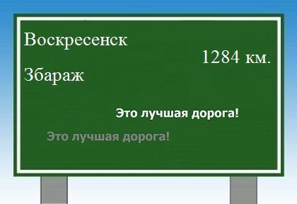 расстояние Воскресенск Збараж как добраться.