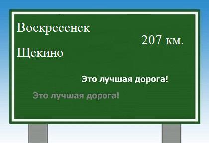 расстояние Воскресенск Щекино как добраться.