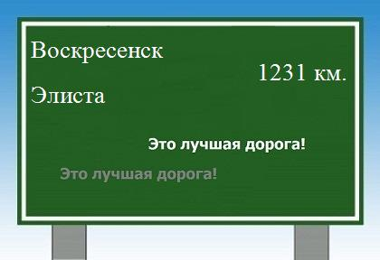 расстояние Воскресенск Элиста как добраться.
