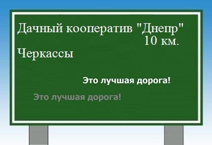 """от Дачного кооператива """""""