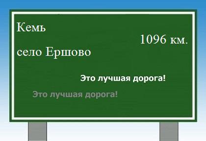 Расстояние Кемь село Ершово. расстояние Кемь село Ершово как добраться.