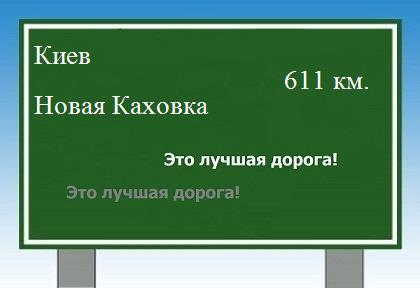 от Киева до Новой Каховки.