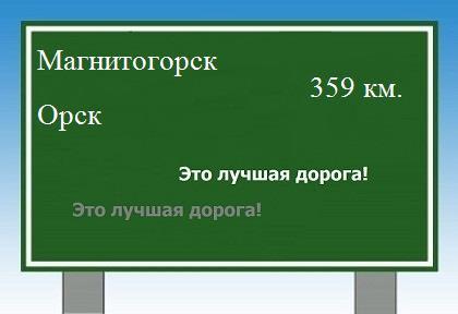расстояние Магнитогорск Орск