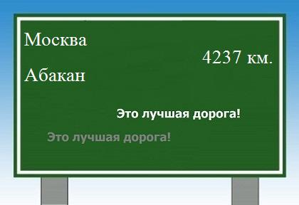 от Москвы до Абакана. Кто