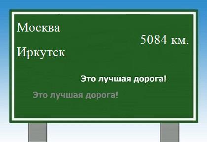 Расстояние Москва Иркутск - Автодиспетчер Ру