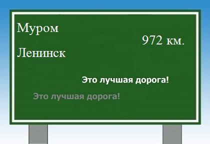 расстояние Муром Ленинск как добраться.