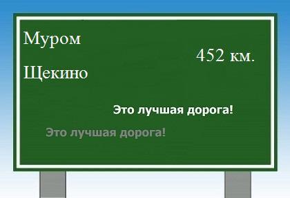 расстояние Муром Щекино как добраться.