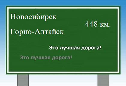Новосибирск Горно-Алтайск