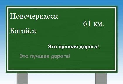 из Новочеркасска в Батайск