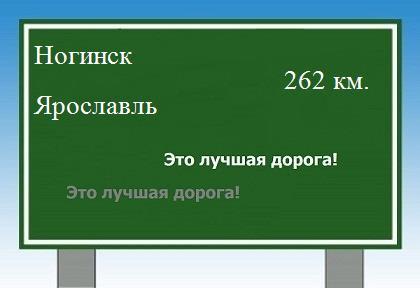 расстояние Ногинск Ярославль