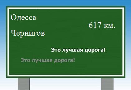 расстояние Одесса Чернигов как