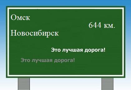 от Омска до Новосибирска.