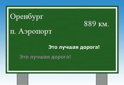расстояние Оренбург поселок