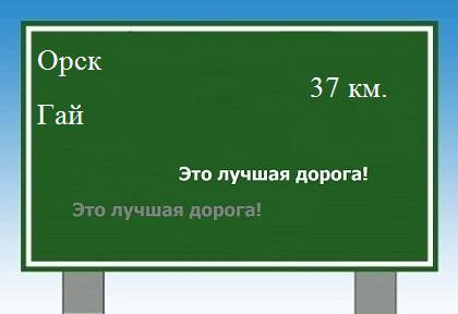 расстояние Орск Гай как