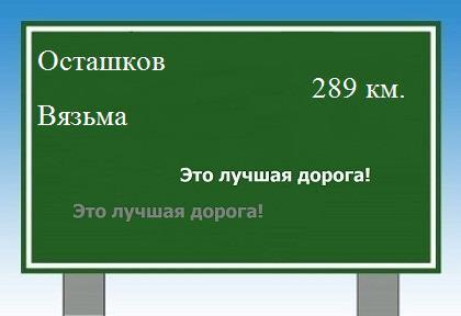 Трасса от Осташкова до Вязьмы