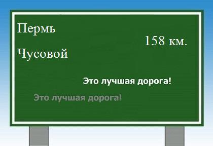 расписание автобуса 242 чусовой лысьва