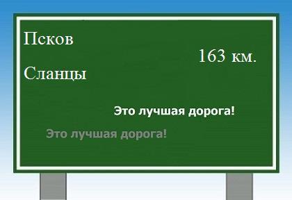 расстояние Псков Сланцы как