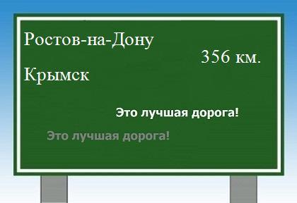от Ростова-на-Дону до