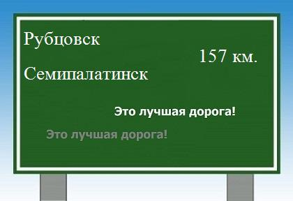 расстояние от Рубцовска до