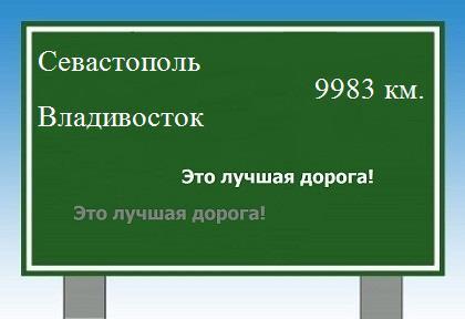 расстояние от владивостока до севастополя выбор Уличные камеры