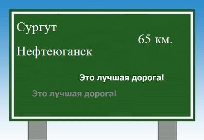 Карта от Сургута до