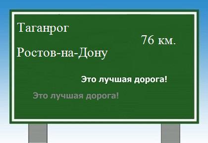 расстояние от Таганрога до