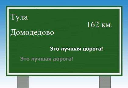 расстояние Тула Домодедово как