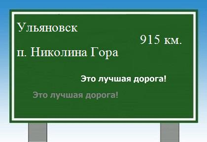 Карта от Ульяновска до поселка