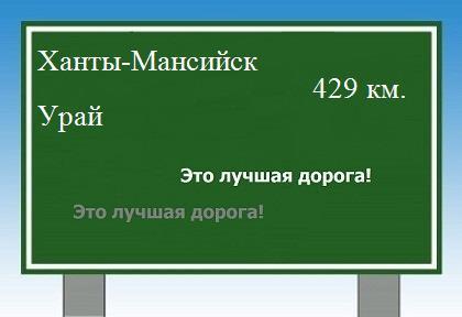 Ханты-Мансийска до Урая.