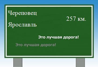 расстояние Череповец Ярославль
