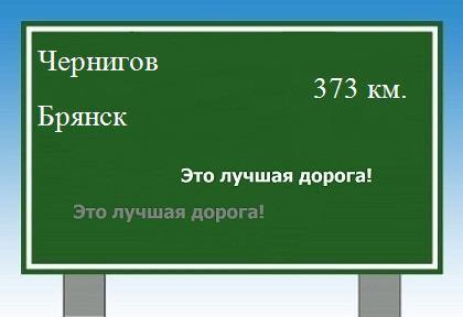 расстояние Чернигов Брянск как