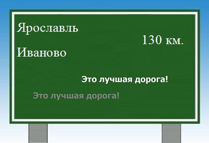 расстояние Ярославль Иваново
