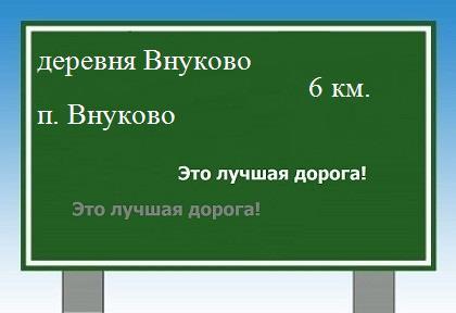 расстояние деревня Внуково