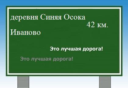 Осока до Иваново. Кто из