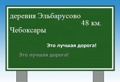 Эльбарусово до Чебоксар.