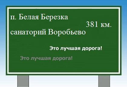 расстояние поселок Белая Березка санаторий Воробьево как добраться.