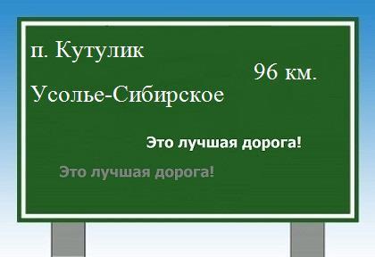 до Усолья-Сибирского. Кто