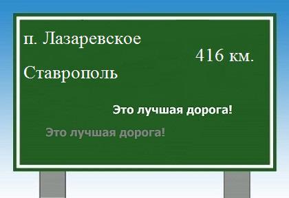 Карта от поселка Лазаревское