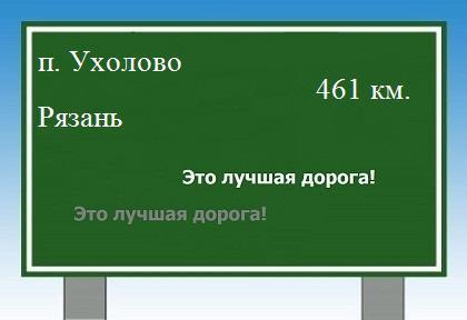 до рязани: