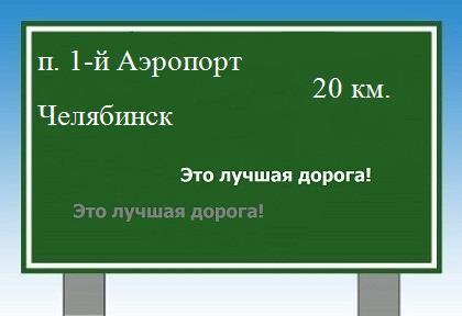 1-й Аэропорт Челябинск как