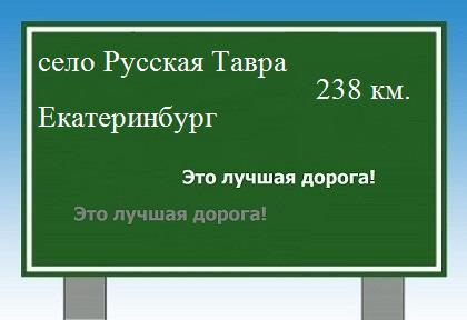 русская тавра фото