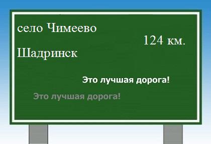 расстояние село Чимеево