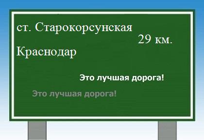 станица Старокорсунская