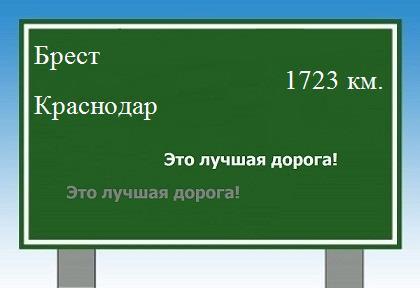 Брест краснодар расстояние на машине [PUNIQRANDLINE-(au-dating-names.txt) 57