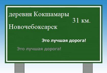 Деревня Кокшамары   288x420