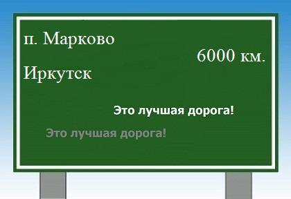 Karta Ot Poselka Markovo Do Irkutska